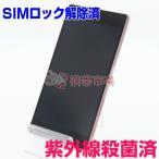 美品 Bランクdocomo SO-01H Xperia Z5 Pink  中古 本体 保証あり 白ロム スマホ あすつく対応 0924