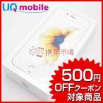 新品 未使用品 UQmobile iPhone6S 32GB ゴールド  スマホ 保証あり Sランク 本体 白ロム あすつく対応 携帯電話