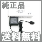 SoftBank ソフトバンク ZTDAA1 ACアダプタ 純正品 携帯電話 充電器 新品 未使用 送料無料 あすつく対応 ※外箱に潰れ・破れあり