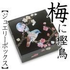 ジュエリーボックス 小箱 螺鈿の宝石箱 梅に樫鳥(かしどり) 漆器 アクセサリーケース