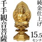 仏像 千手観音菩薩 15.5cm