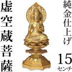 仏像 虚空蔵菩薩 15cm