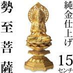 仏像 勢至菩薩 15cm