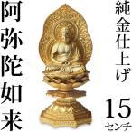 ショッピング仏像 仏像 阿弥陀如来座像 15cm