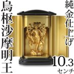 仏像 烏枢沙摩明王(うすさまみょうおう)像 トイレの神様 10.3cm
