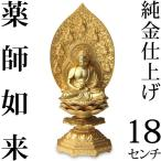 仏像 薬師如来座像 18cm