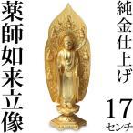 仏像 薬師如来立像 17cm