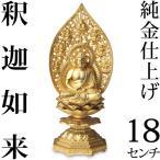 仏像 釈迦如来座像 18cm