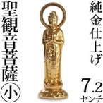 仏像 聖観音菩薩 小 7.2cm