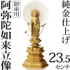 仏像 阿弥陀如来立像 浄土真宗 御東用 23.5cm