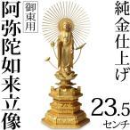 ショッピング仏像 仏像 阿弥陀如来立像 浄土真宗 御東用 23.5cm