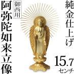 仏像 阿弥陀如来立像 浄土真宗 御西用 15.7cm