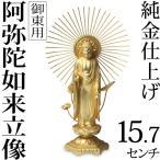 仏像 阿弥陀如来立像 浄土真宗 御東用 15.7cm