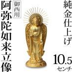 仏像 阿弥陀如来立像 浄土真宗 御西用 10.5cm