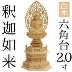仏像 釈迦如来 座釈迦2.0寸 六角台 白木 送料無料