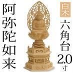 仏像 阿弥陀如来 座弥陀2.0寸 六角台 白木 送料無料