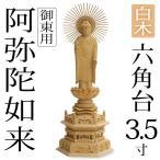 仏像 阿弥陀如来 御東 東立弥陀3.5寸 六角台 白木 送料無料