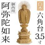 仏像 阿弥陀如来 御西 西立弥陀3.5寸 六角台 白木 送料無料