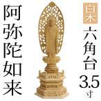 仏像 阿弥陀如来 舟形 舟立弥陀3.5寸 六角台 白木 送料無料