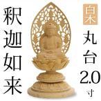 仏像 釈迦如来 座釈迦2.0寸 丸台 白木 送料無料