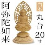 仏像  阿弥陀如来 座弥陀2.0寸 丸台 白木 送料無料