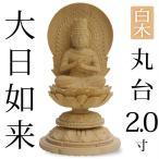 仏像 大日如来 2.0寸 丸台 白木 送料無料