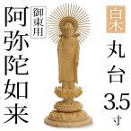 仏像 阿弥陀如来 御東 東立弥陀3.5寸 丸台 白木 送料無料