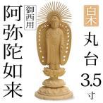 仏像 阿弥陀如来 御西 西立弥陀3.5寸 丸台 白木 送料無料