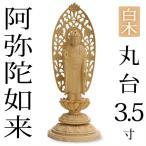 仏像 阿弥陀如来 舟形 舟立弥陀3.5寸 丸台 白木 送料無料