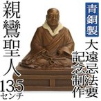親鸞聖人 750回大遠忌法要記念制作 仏像 ブロンズ製 13.5cm