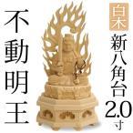 仏像 不動明王 2.0寸 新八角台 白木 送料無料