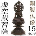 仏像 虚空蔵菩薩 高岡銅器 銅製 15cm