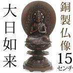 仏像 大日如来 高岡銅器 銅製 15cm