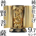 仏像 普賢菩薩 厨子 9.7cm