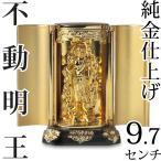 仏像 不動明王 厨子 9.7cm