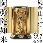 仏像 阿弥陀如来 厨子 9.7cm