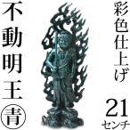 ショッピング仏像 仏像 不動明王 青 21cm