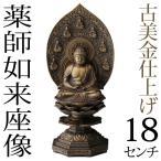 仏像 薬師如来座像 古美金 18cm