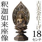 仏像 釈迦如来座像 古美金 18cm