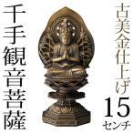 仏像 千手観音菩薩 古美金 15cm