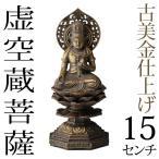 仏像 虚空蔵菩薩 古美金 15cm