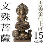 仏像 文殊菩薩 古美金 15cm