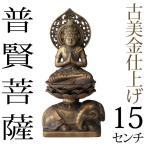 仏像 普賢菩薩 古美金 15cm