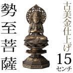 仏像 勢至菩薩 古美金 15cm