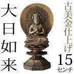 仏像 大日如来 古美金 15cm