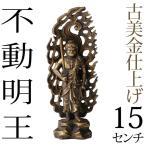 ショッピング仏像 仏像 不動明王 古美金 15cm