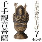 仏像 千手観音菩薩 古美金 7cm