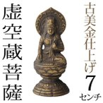 仏像 虚空蔵菩薩 古美金 7cm
