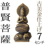 仏像 普賢菩薩 古美金 7cm