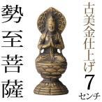 仏像 勢至菩薩 古美金 7cm